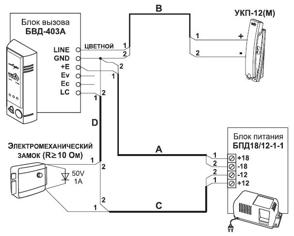 Схема подключения: БВД-403A